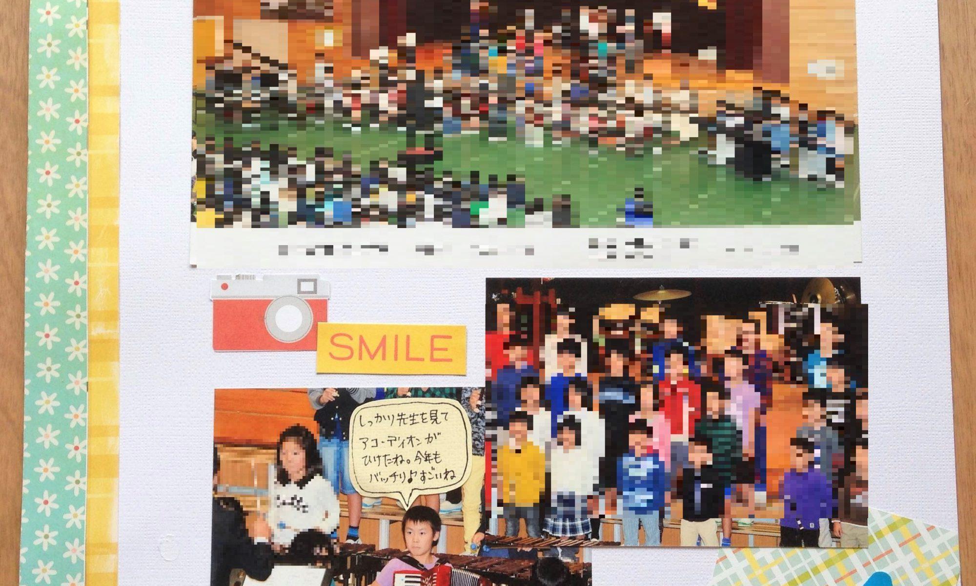 小学校の音楽会 アルバム整理