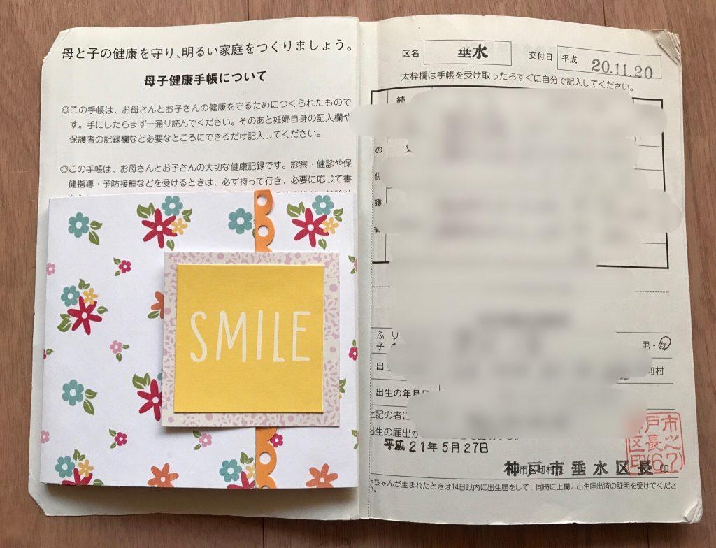 エコー写真を残す母子手帳