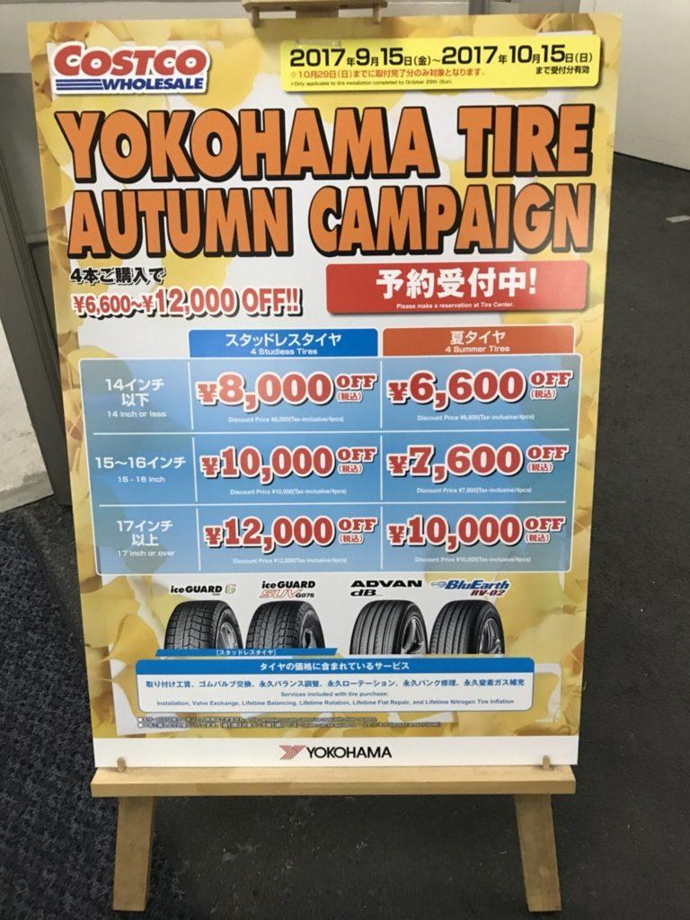 コストコ タイヤ交換