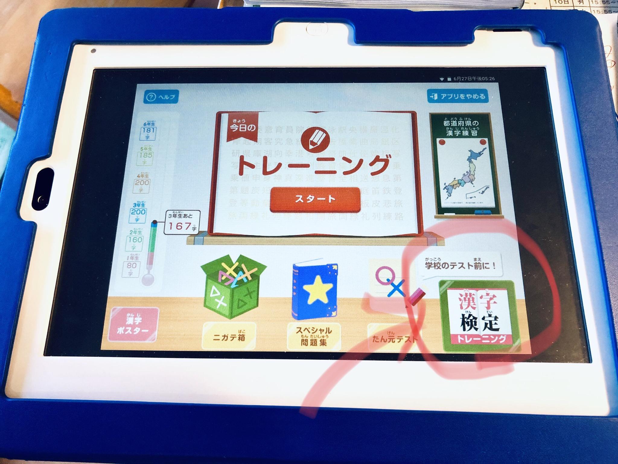 チャレンジ タッチ 中学生 チャレンジタッチのタブレットはandoroid化できる!初期化や改造後の...