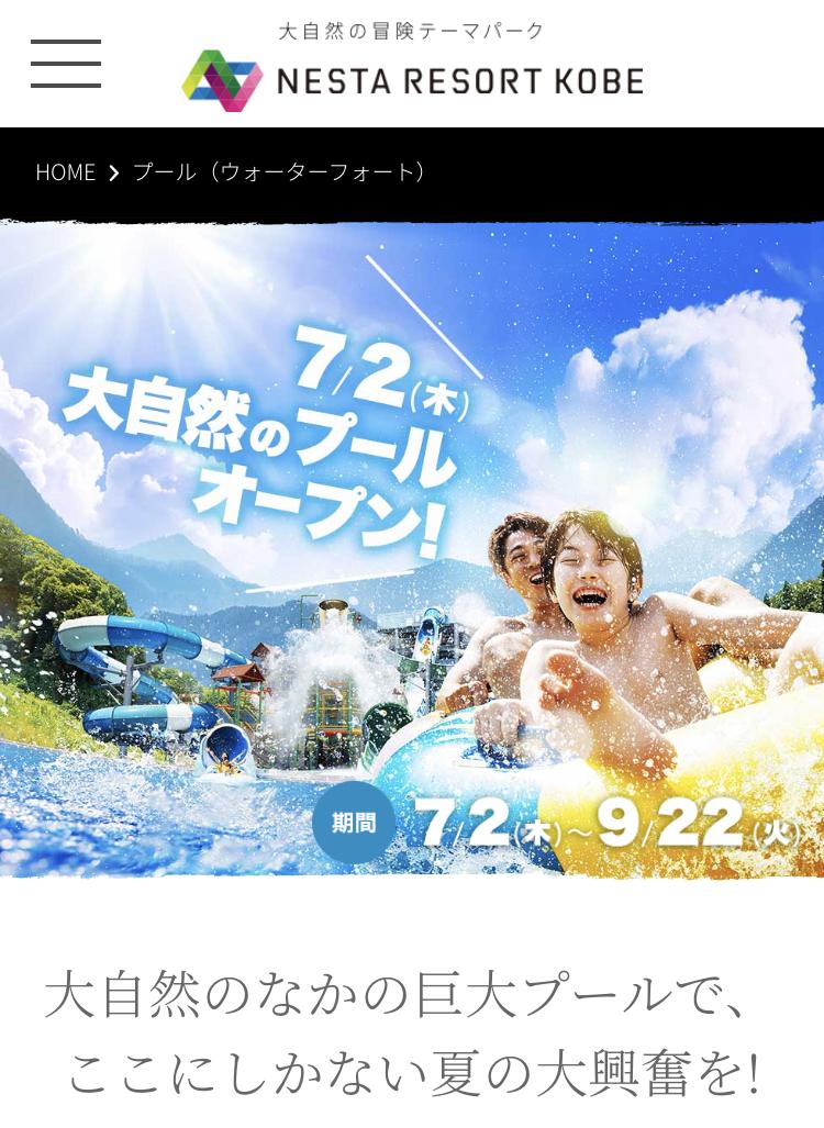 プール 2020 ネスタリゾート神戸