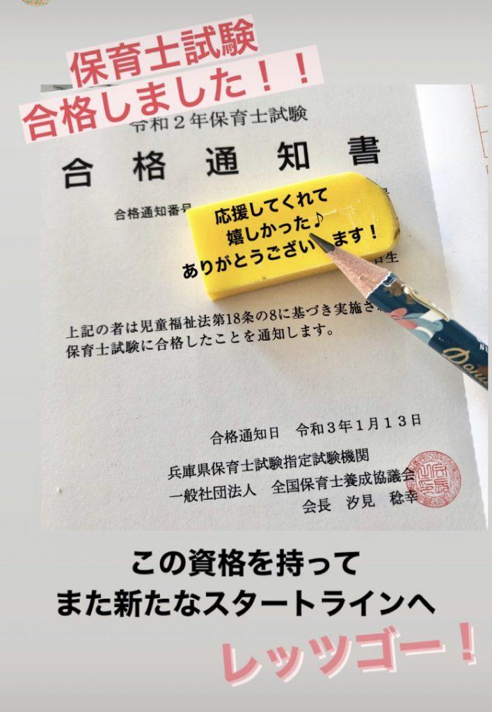 保育士試験 合格